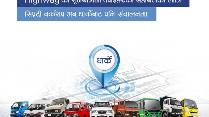 टाटा गाडीको सुविधा सम्पन्न नयाँ सर्भिस सेन्टर धार्केमा