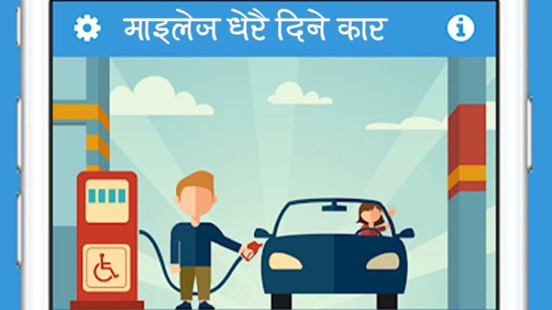 सर्वाधिक माइलेज दिने चार पेट्रोल कार, १२ भेरियन्टमा किन्न पाइने (मूल्यसहित)